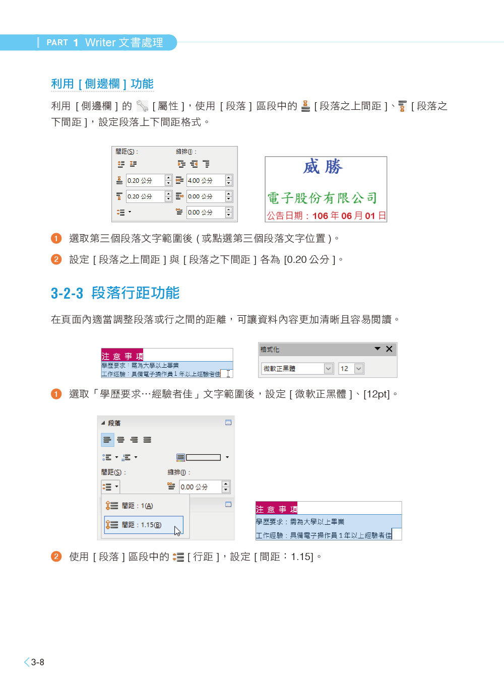 LibreOffice 5.x 商務實例應用 -- Writer、Calc、Impress (附影音教學與範例光碟)-preview-12