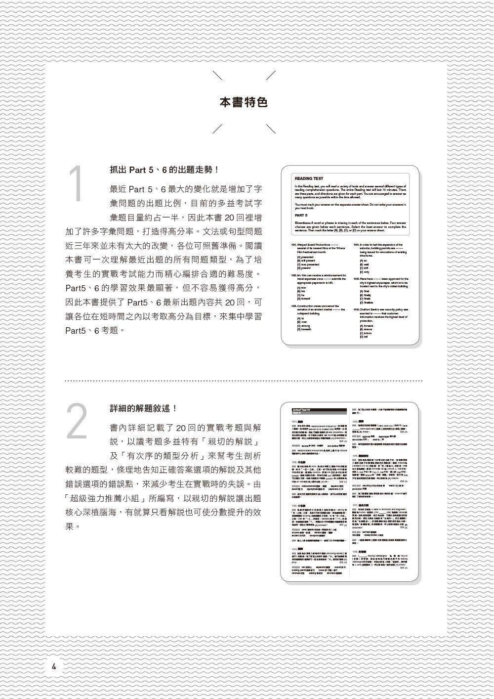 LibreOffice 5.x 商務實例應用 -- Writer、Calc、Impress (附影音教學與範例光碟)-preview-13