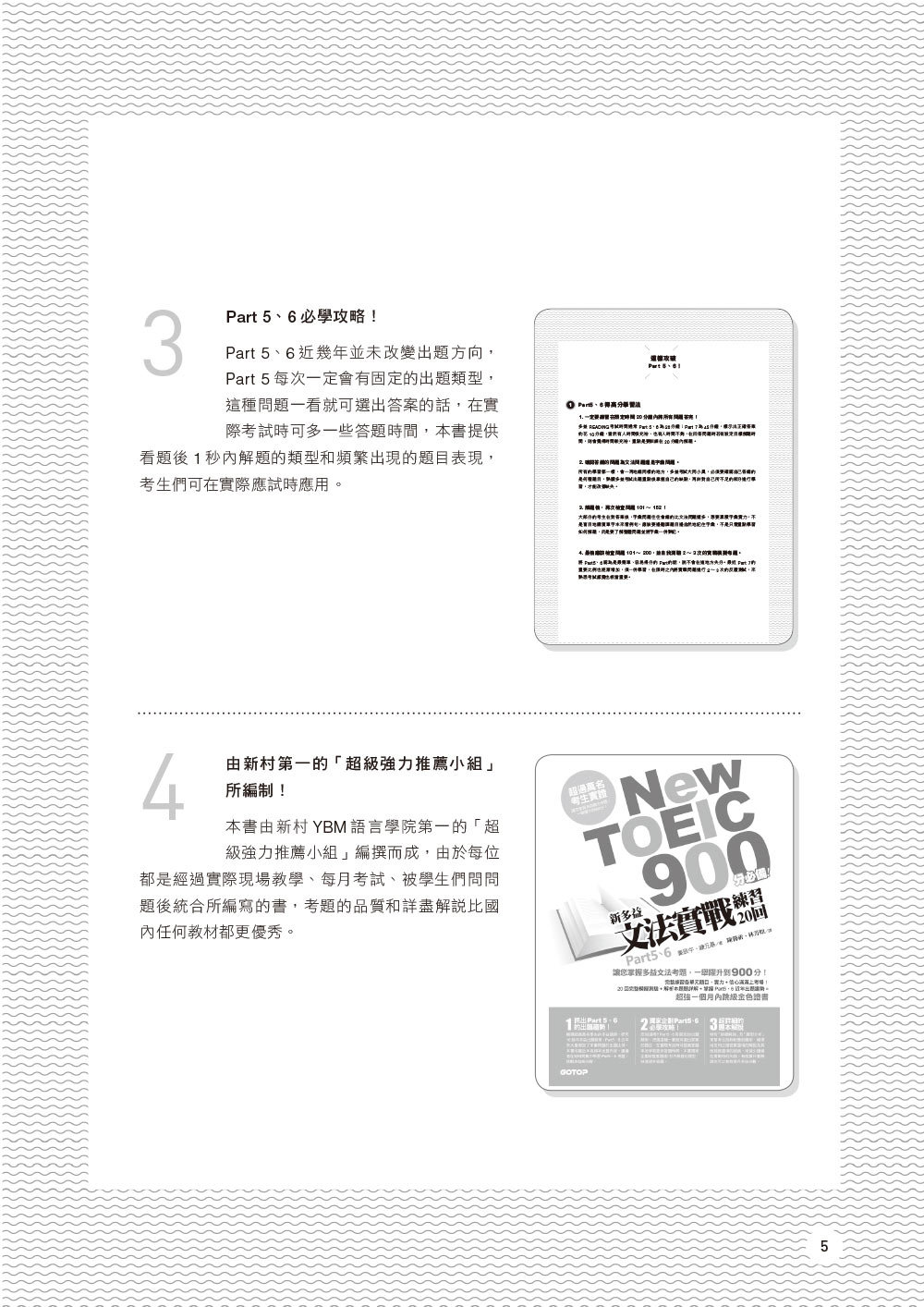LibreOffice 5.x 商務實例應用 -- Writer、Calc、Impress (附影音教學與範例光碟)-preview-14