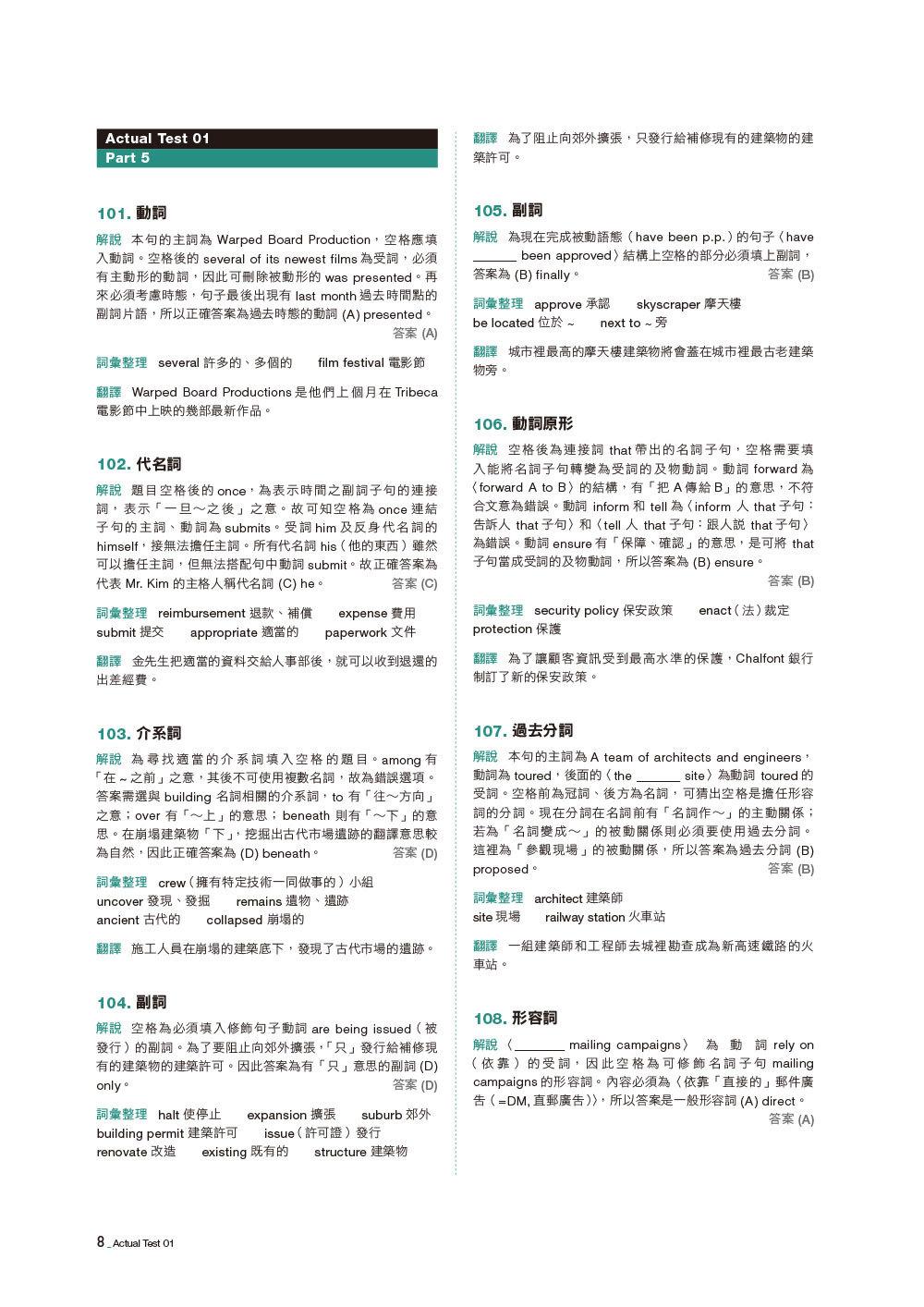 LibreOffice 5.x 商務實例應用 -- Writer、Calc、Impress (附影音教學與範例光碟)-preview-18