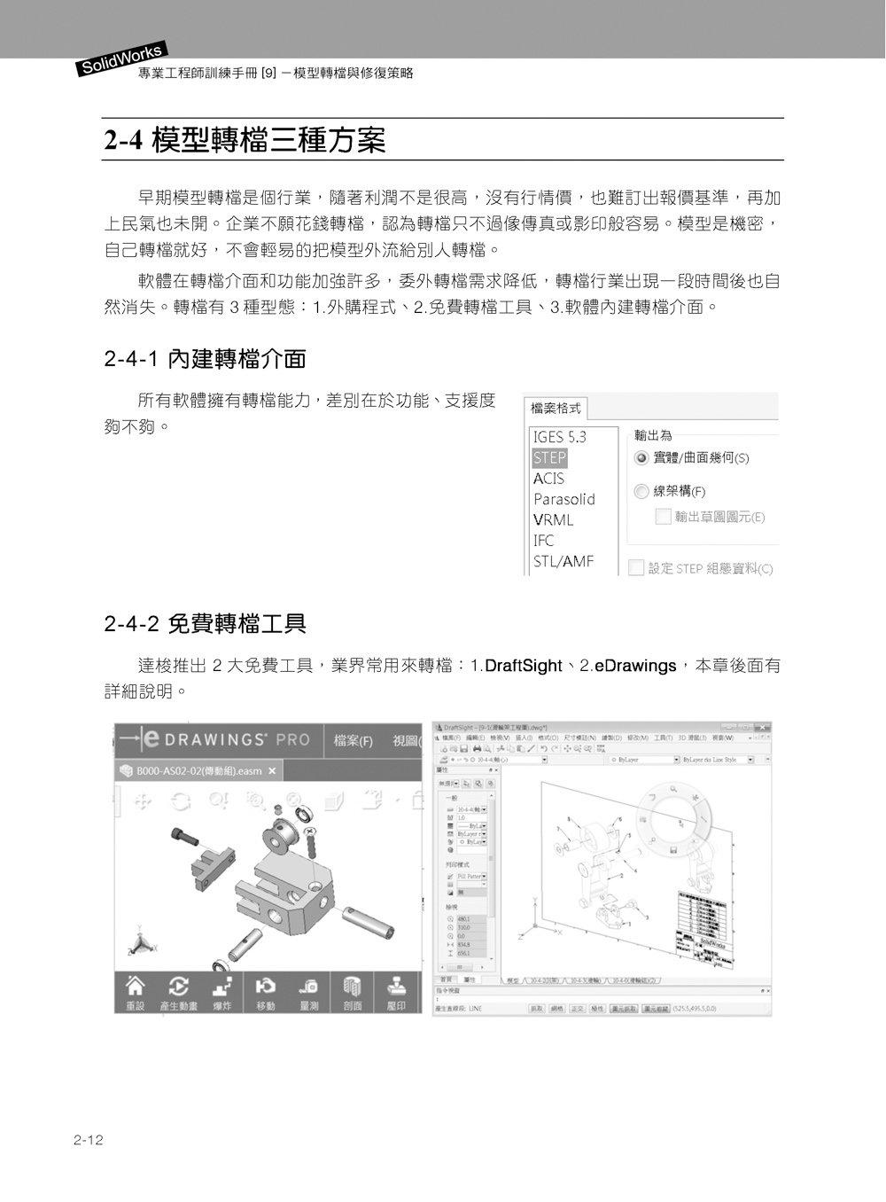 Solidworks 專業工程師訓練手冊[9]-模型轉檔與修復策略-preview-1