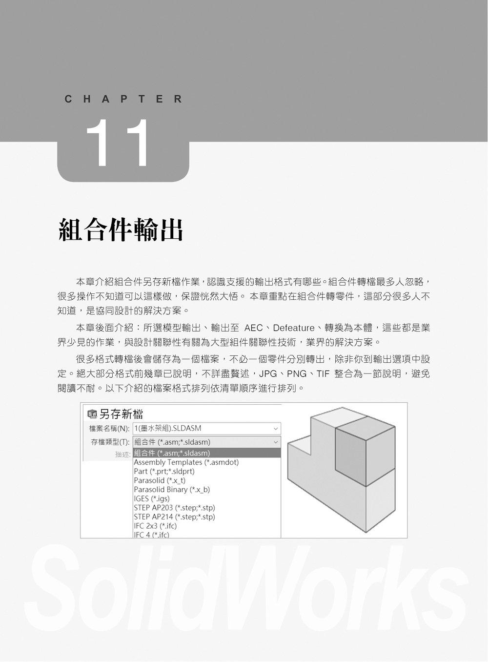 Solidworks 專業工程師訓練手冊[9]-模型轉檔與修復策略-preview-8