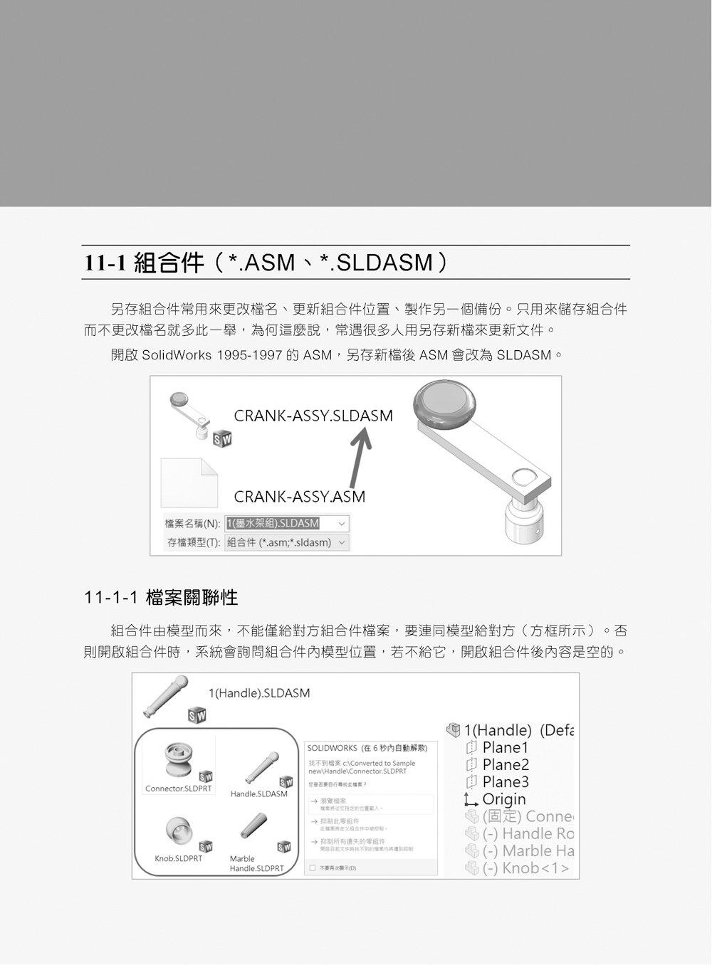Solidworks 專業工程師訓練手冊[9]-模型轉檔與修復策略-preview-9