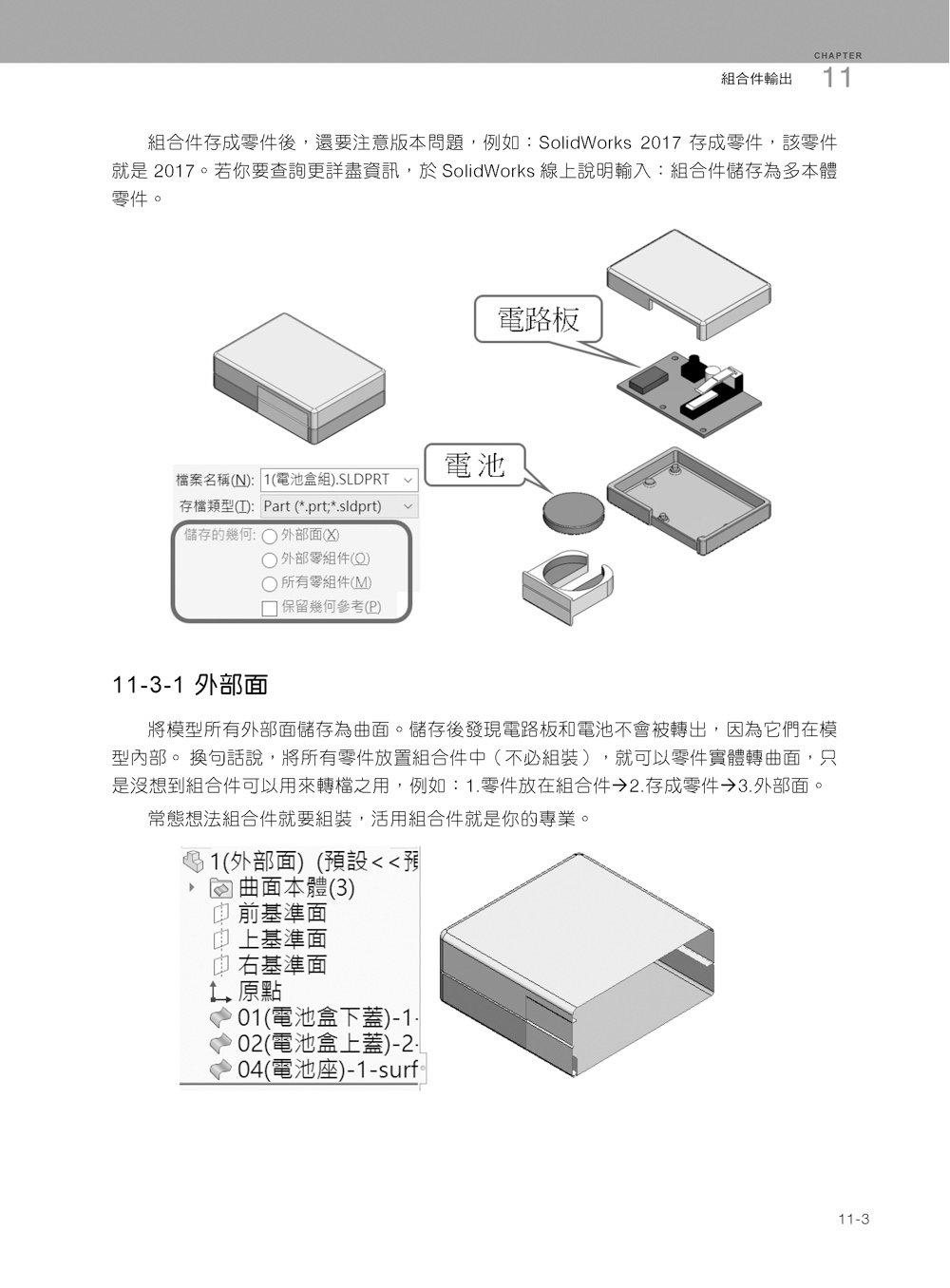 Solidworks 專業工程師訓練手冊[9]-模型轉檔與修復策略-preview-11