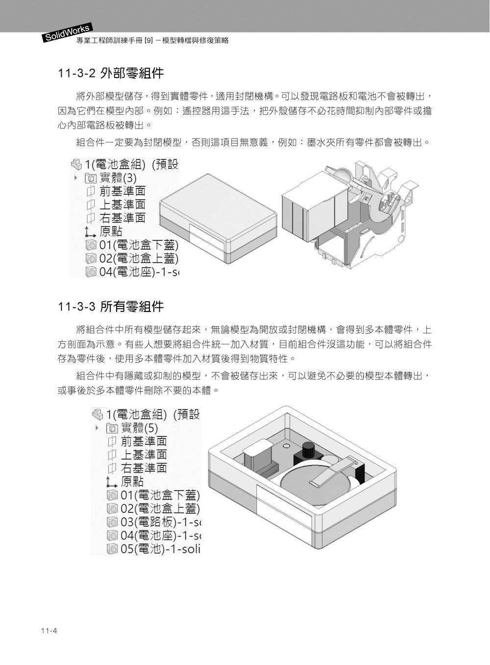 Solidworks 專業工程師訓練手冊[9]-模型轉檔與修復策略-preview-12
