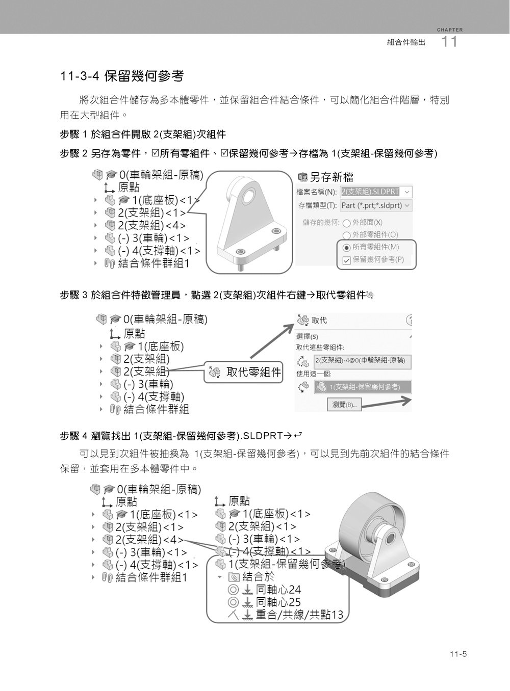 Solidworks 專業工程師訓練手冊[9]-模型轉檔與修復策略-preview-13