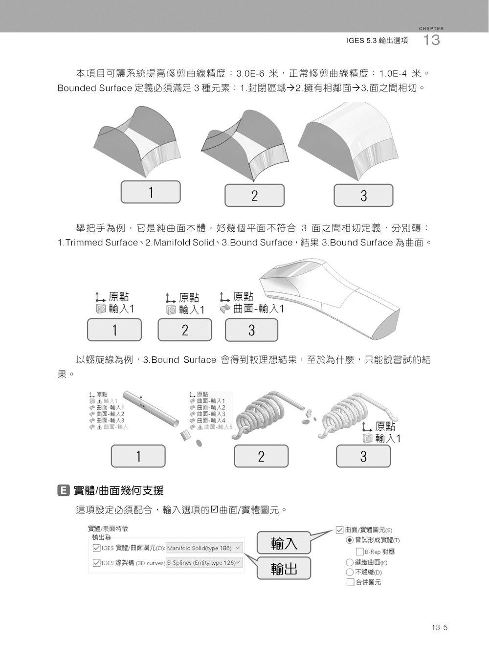 Solidworks 專業工程師訓練手冊[9]-模型轉檔與修復策略-preview-18