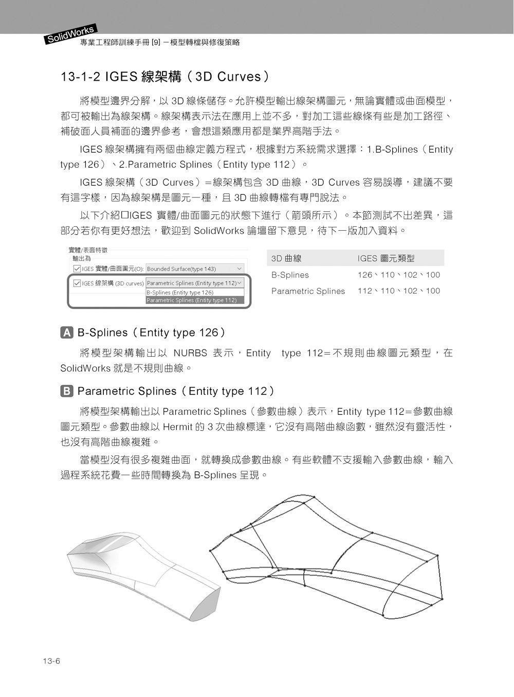 Solidworks 專業工程師訓練手冊[9]-模型轉檔與修復策略-preview-19