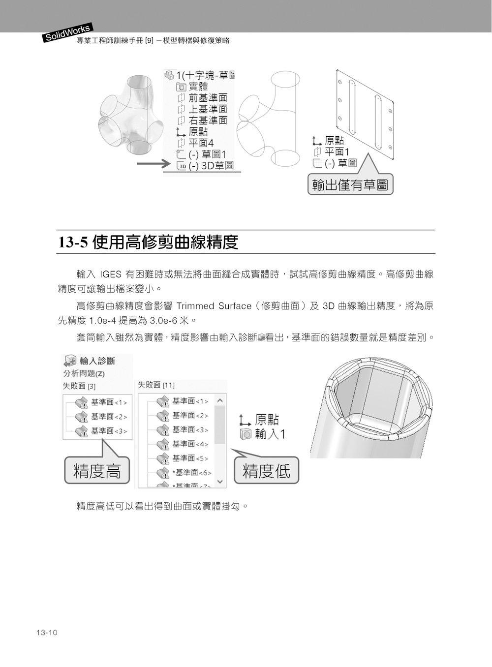 Solidworks 專業工程師訓練手冊[9]-模型轉檔與修復策略-preview-23