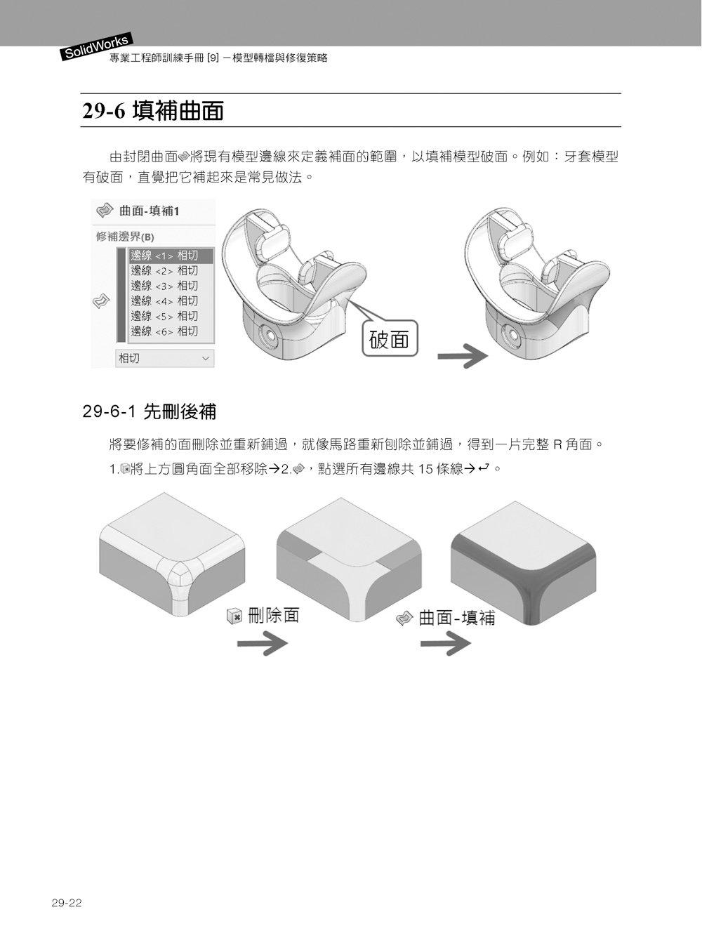 Solidworks 專業工程師訓練手冊[9]-模型轉檔與修復策略-preview-25