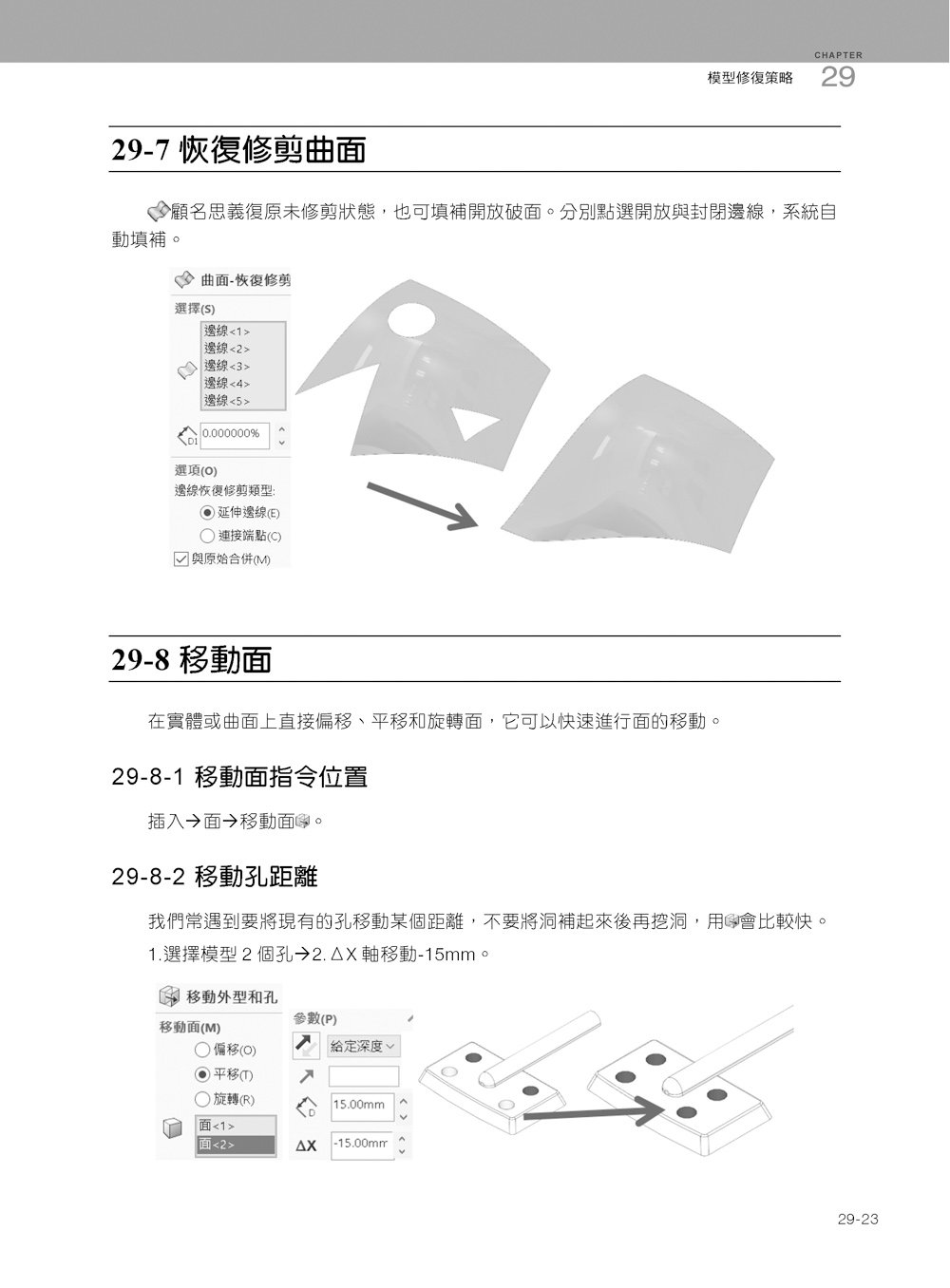 Solidworks 專業工程師訓練手冊[9]-模型轉檔與修復策略-preview-26