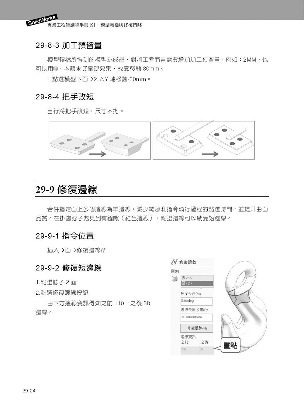 Solidworks 專業工程師訓練手冊[9]-模型轉檔與修復策略-preview-27