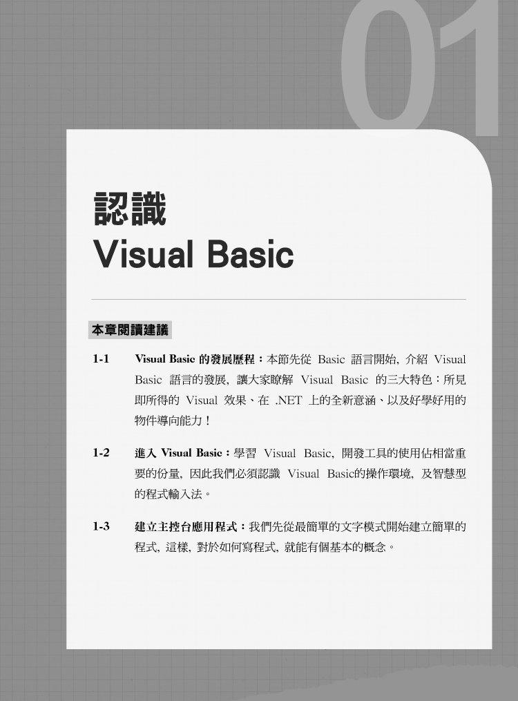新觀念 Microsoft Visual Basic 2017 程式設計-preview-1