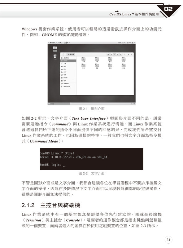 CentOS7 Linux 系統管理實戰-preview-9