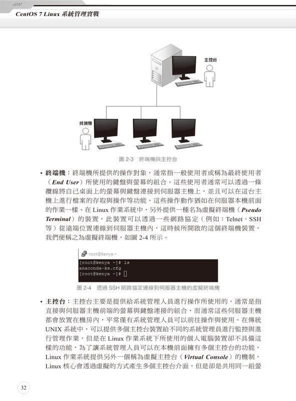 CentOS7 Linux 系統管理實戰-preview-10