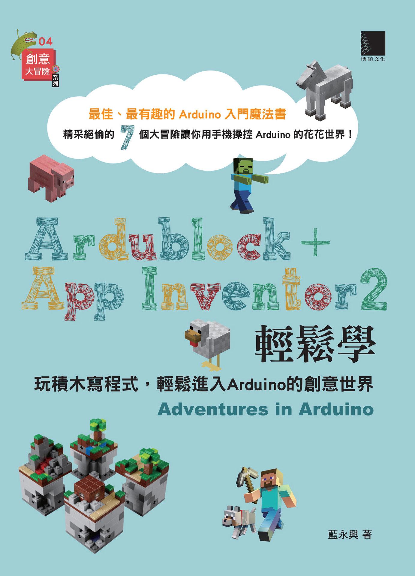 Ardublock + App Inventor 2 輕鬆學:玩積木寫程式,輕鬆進入 Arduino 的創意世界-preview-1