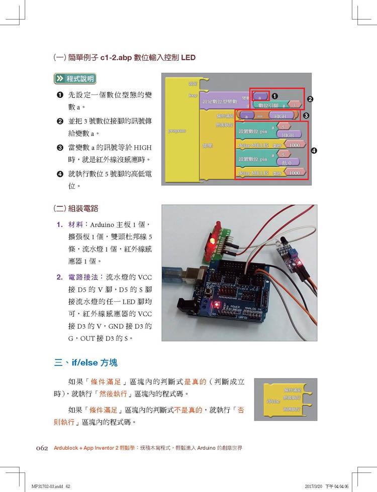 Ardublock + App Inventor 2 輕鬆學:玩積木寫程式,輕鬆進入 Arduino 的創意世界-preview-2
