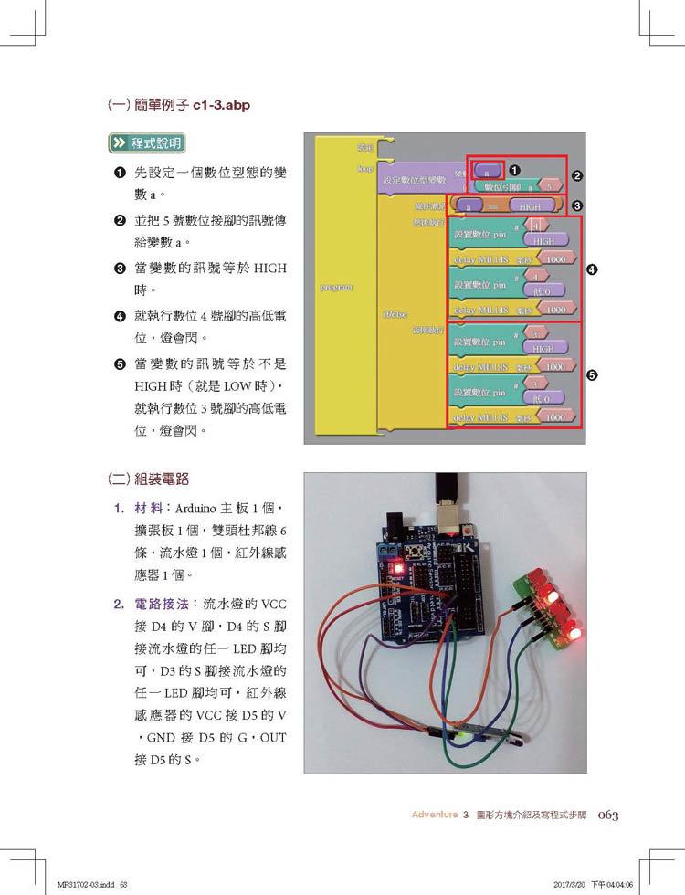 Ardublock + App Inventor 2 輕鬆學:玩積木寫程式,輕鬆進入 Arduino 的創意世界-preview-3