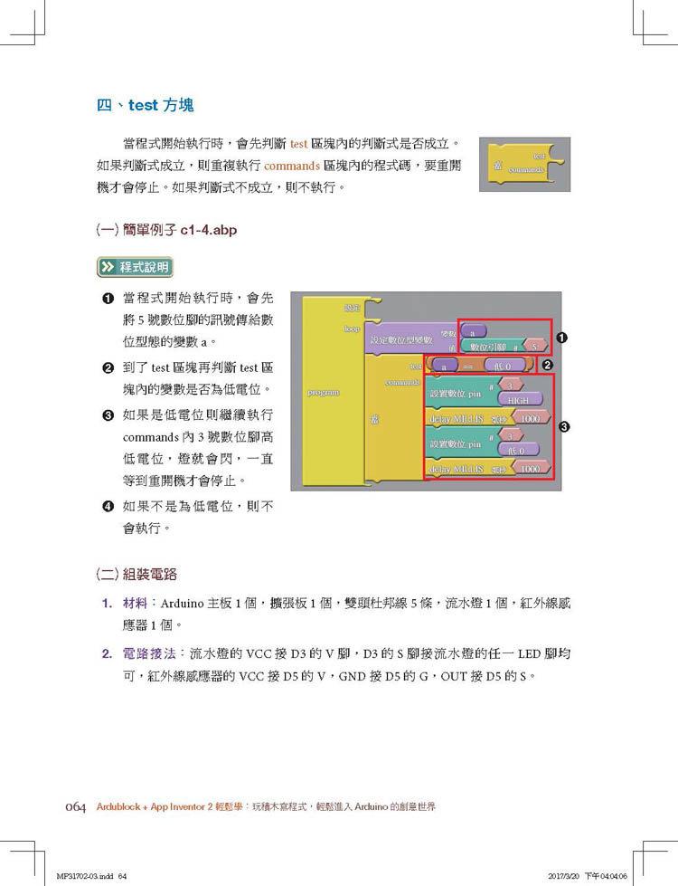 Ardublock + App Inventor 2 輕鬆學:玩積木寫程式,輕鬆進入 Arduino 的創意世界-preview-4