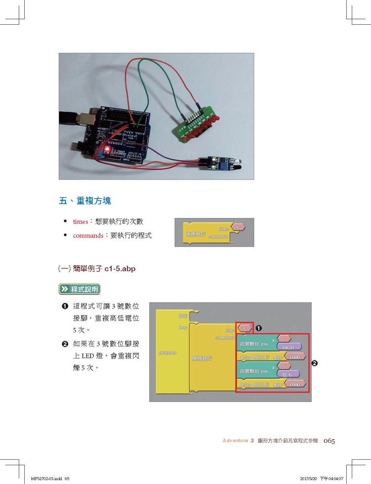 Ardublock + App Inventor 2 輕鬆學:玩積木寫程式,輕鬆進入 Arduino 的創意世界-preview-5