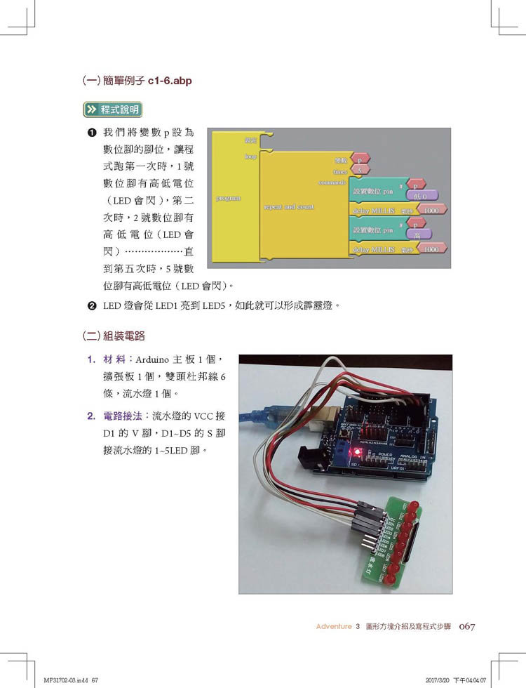 Ardublock + App Inventor 2 輕鬆學:玩積木寫程式,輕鬆進入 Arduino 的創意世界-preview-7