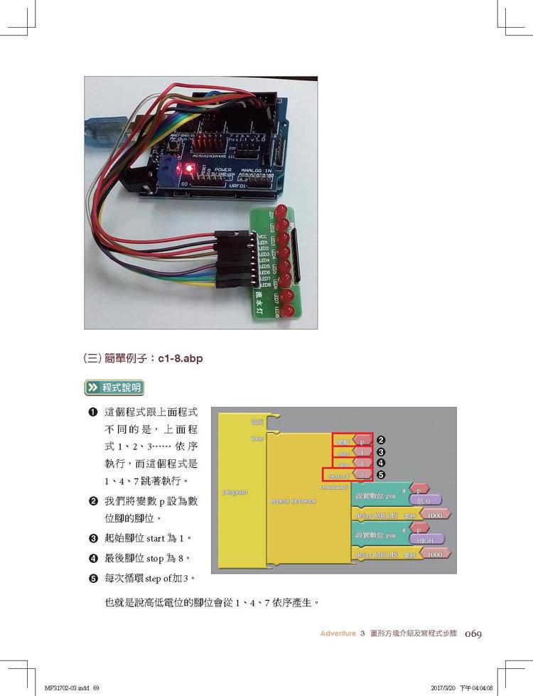 Ardublock + App Inventor 2 輕鬆學:玩積木寫程式,輕鬆進入 Arduino 的創意世界-preview-9