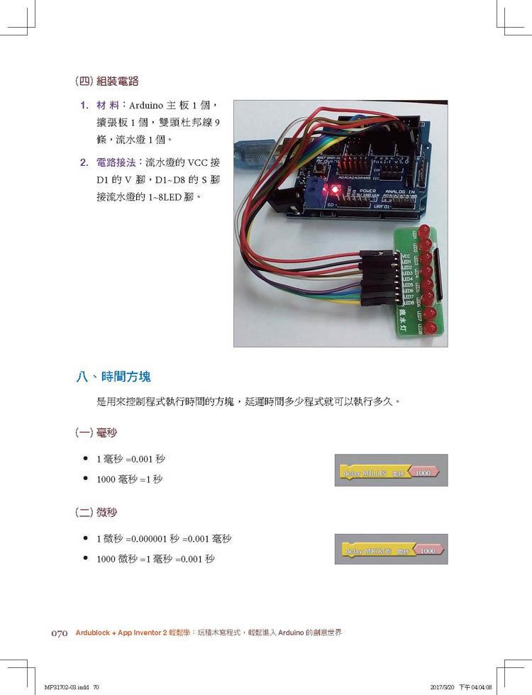Ardublock + App Inventor 2 輕鬆學:玩積木寫程式,輕鬆進入 Arduino 的創意世界-preview-10