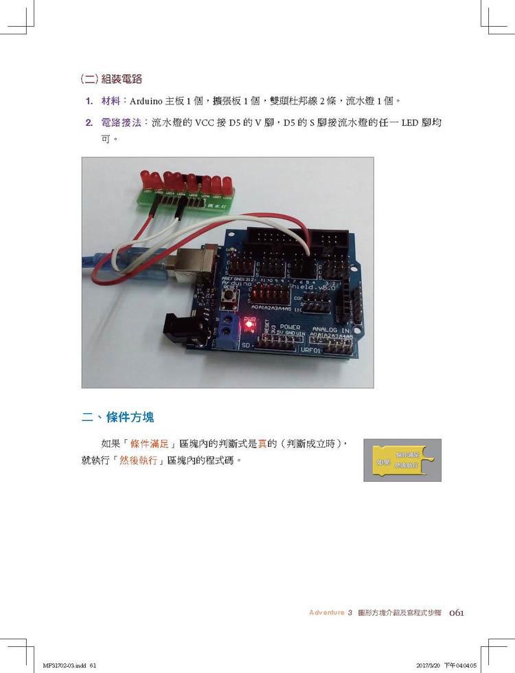 Ardublock + App Inventor 2 輕鬆學:玩積木寫程式,輕鬆進入 Arduino 的創意世界-preview-13