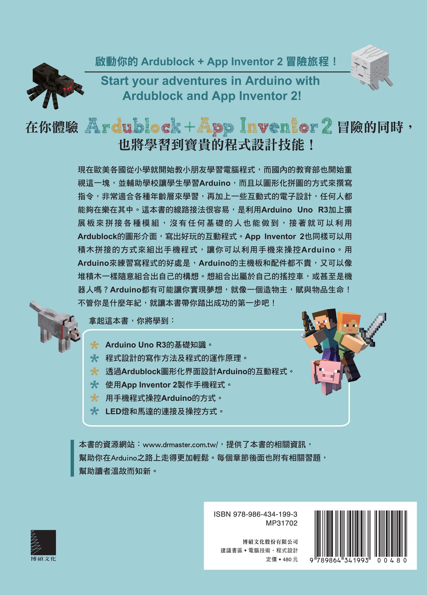 Ardublock + App Inventor 2 輕鬆學:玩積木寫程式,輕鬆進入 Arduino 的創意世界-preview-14