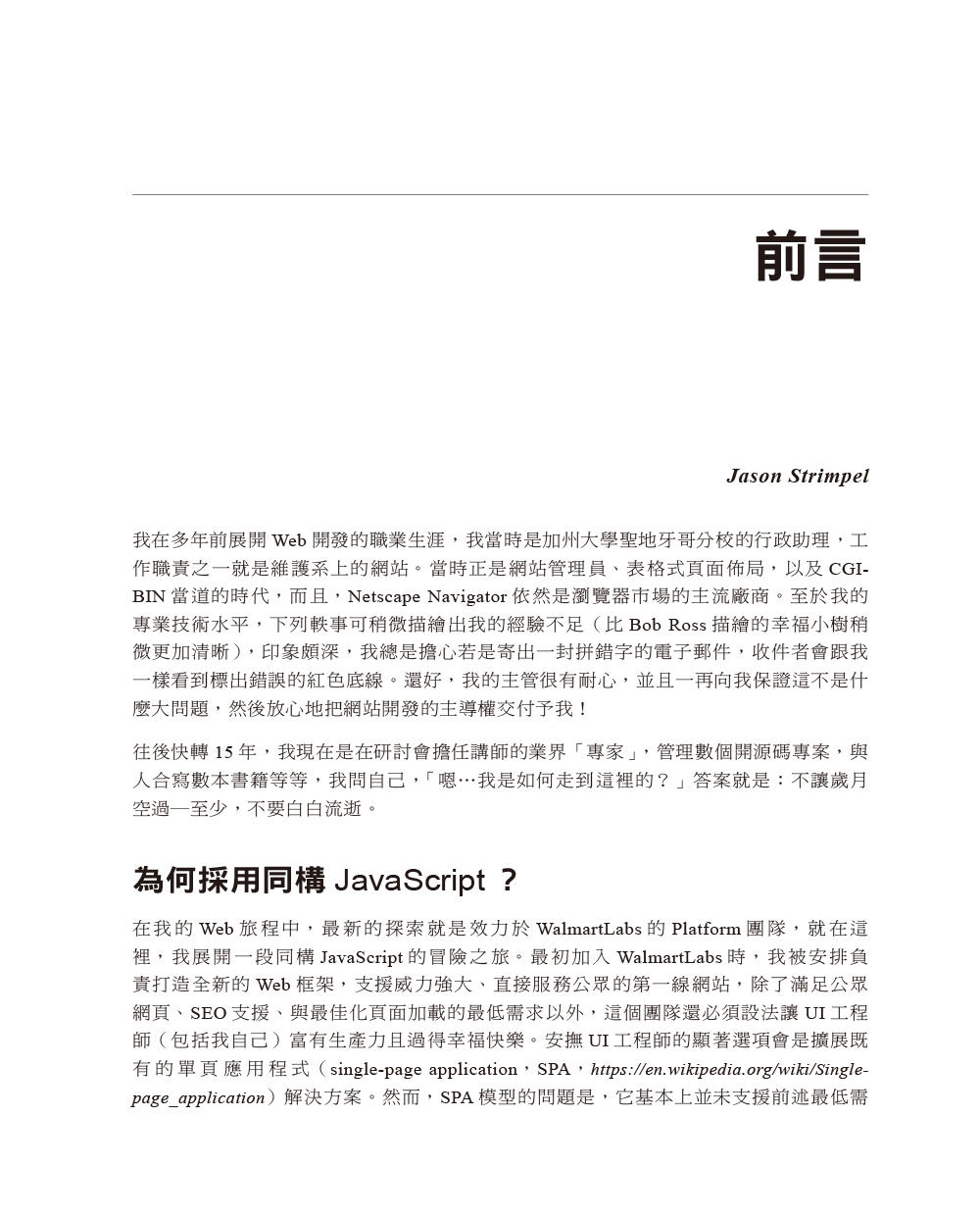 建立同構 JavaScript 應用程式 (Building Isomorphic JavaScript Apps: From Concept to Implementation to Real-World Solution)-preview-1