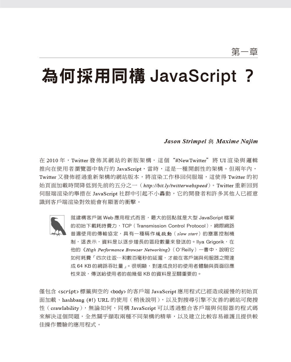 建立同構 JavaScript 應用程式 (Building Isomorphic JavaScript Apps: From Concept to Implementation to Real-World Solution)-preview-7