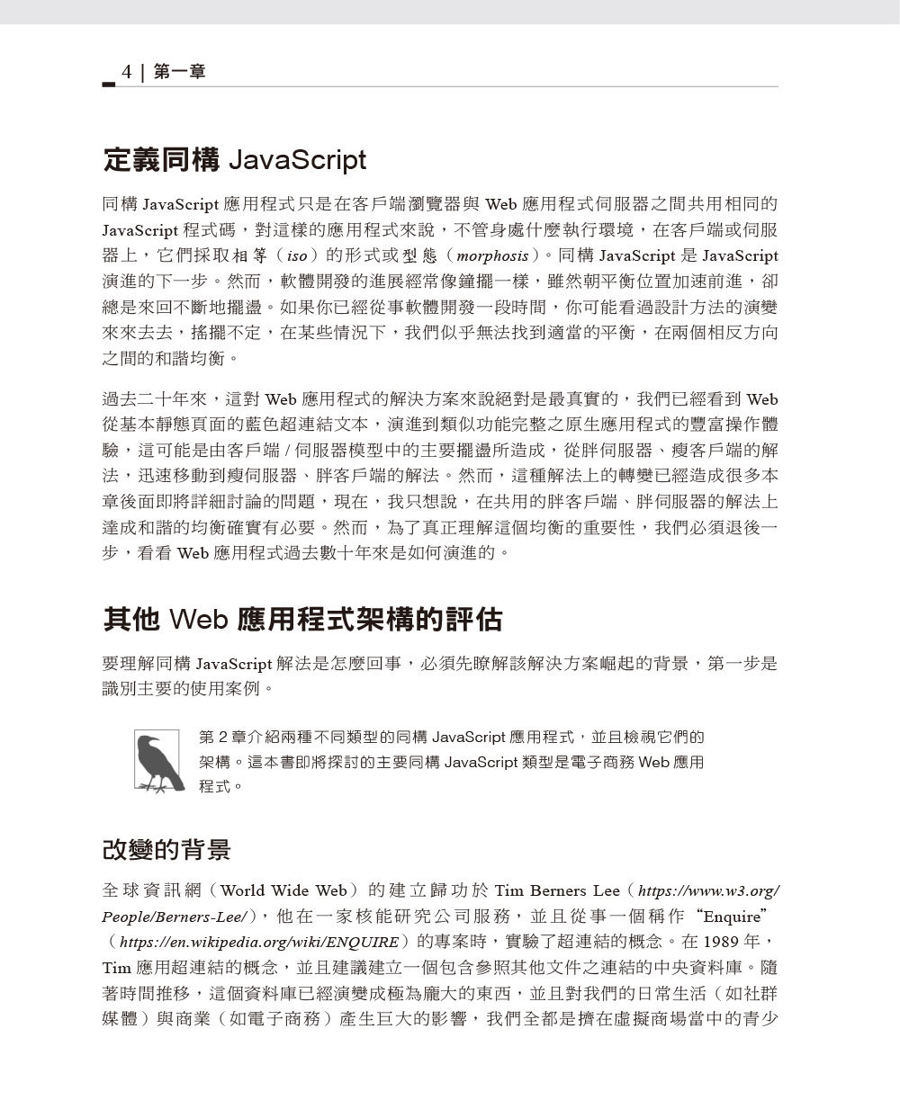 建立同構 JavaScript 應用程式 (Building Isomorphic JavaScript Apps: From Concept to Implementation to Real-World Solution)-preview-8