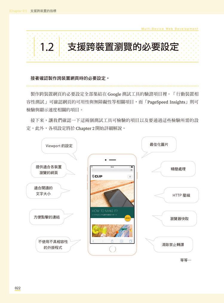設計師都該懂的 UI/UX 設計實務:超圖解跨裝置網頁設計實戰講座-preview-1