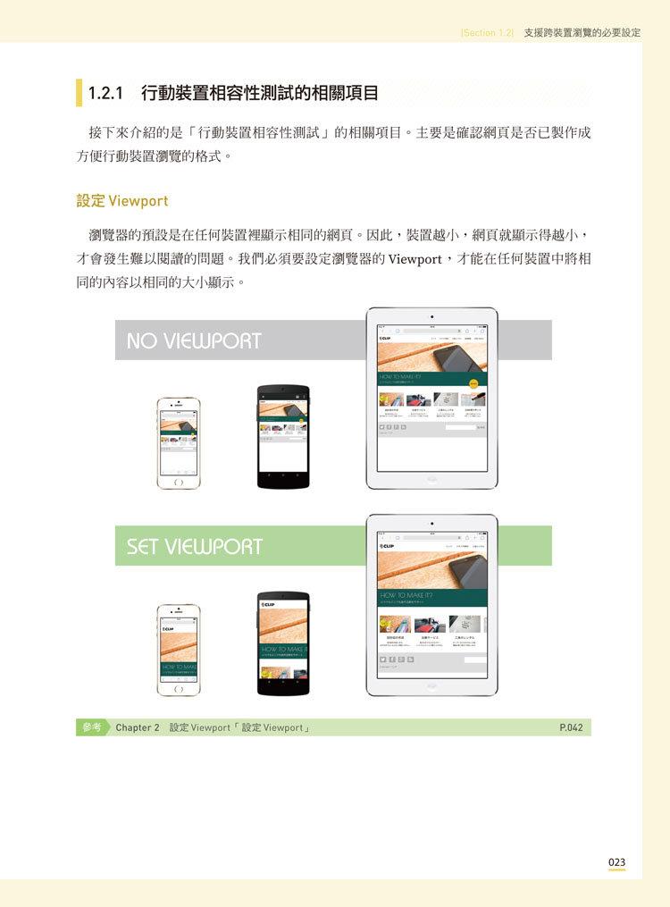 設計師都該懂的 UI/UX 設計實務:超圖解跨裝置網頁設計實戰講座-preview-2