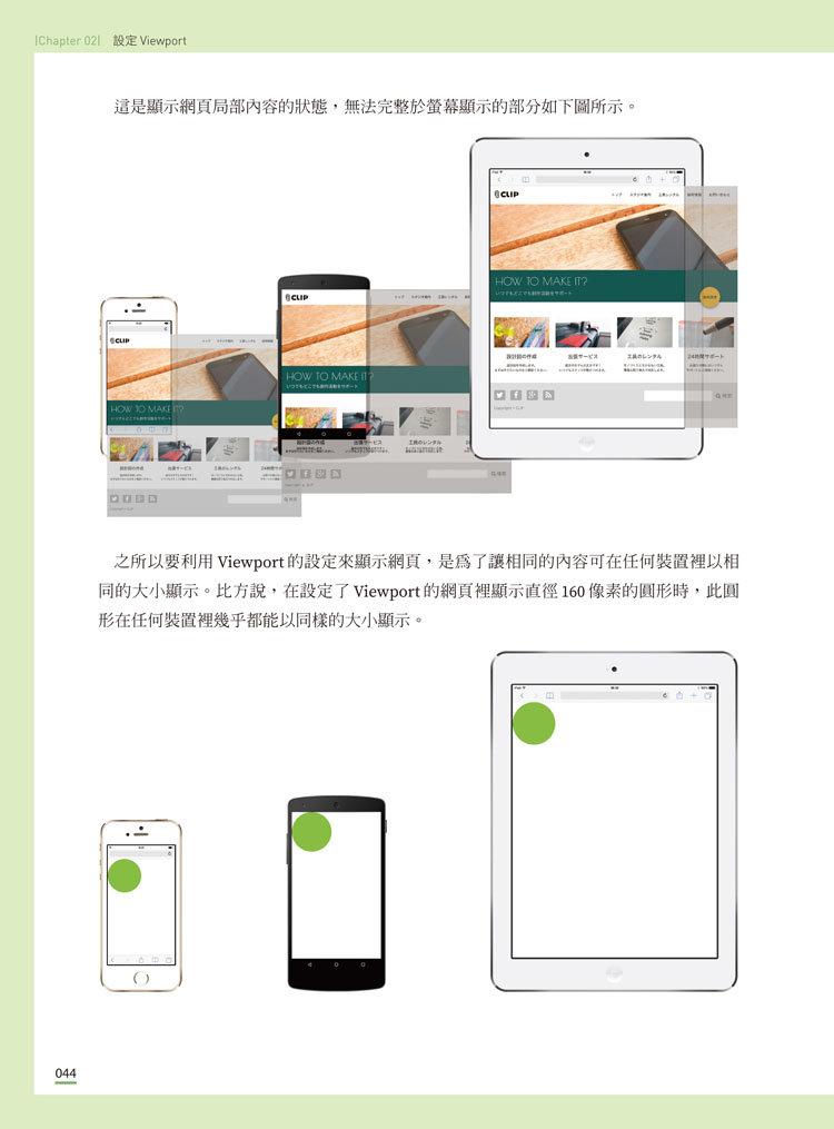 設計師都該懂的 UI/UX 設計實務:超圖解跨裝置網頁設計實戰講座-preview-3