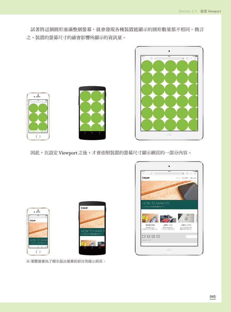 設計師都該懂的 UI/UX 設計實務:超圖解跨裝置網頁設計實戰講座-preview-4