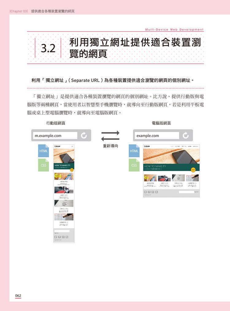 設計師都該懂的 UI/UX 設計實務:超圖解跨裝置網頁設計實戰講座-preview-5
