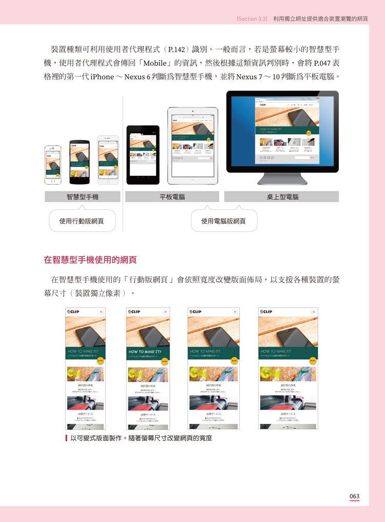設計師都該懂的 UI/UX 設計實務:超圖解跨裝置網頁設計實戰講座-preview-6