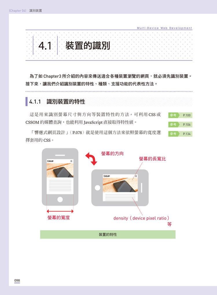 設計師都該懂的 UI/UX 設計實務:超圖解跨裝置網頁設計實戰講座-preview-7