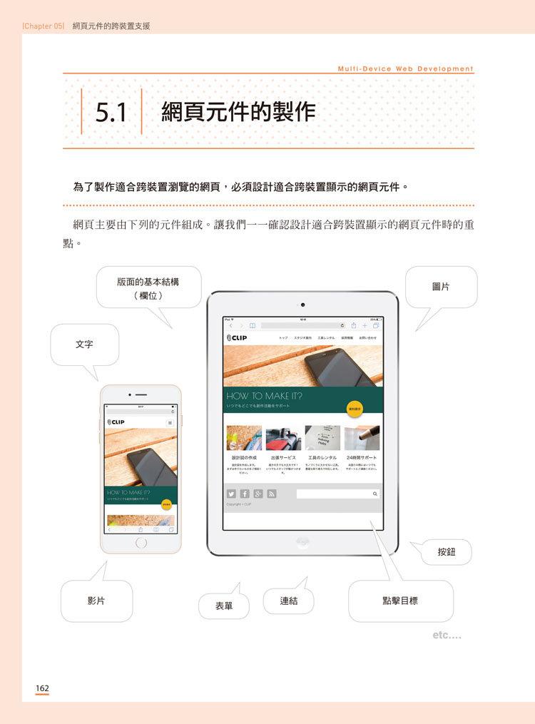 設計師都該懂的 UI/UX 設計實務:超圖解跨裝置網頁設計實戰講座-preview-9