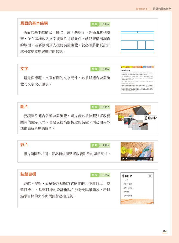 設計師都該懂的 UI/UX 設計實務:超圖解跨裝置網頁設計實戰講座-preview-10