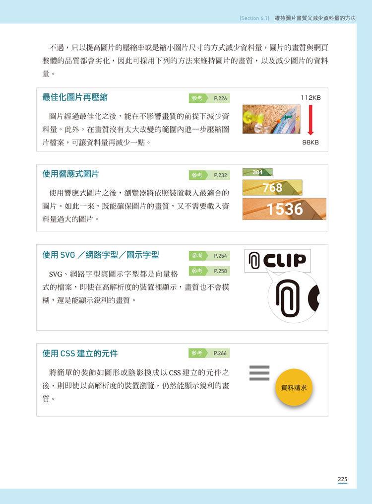 設計師都該懂的 UI/UX 設計實務:超圖解跨裝置網頁設計實戰講座-preview-12