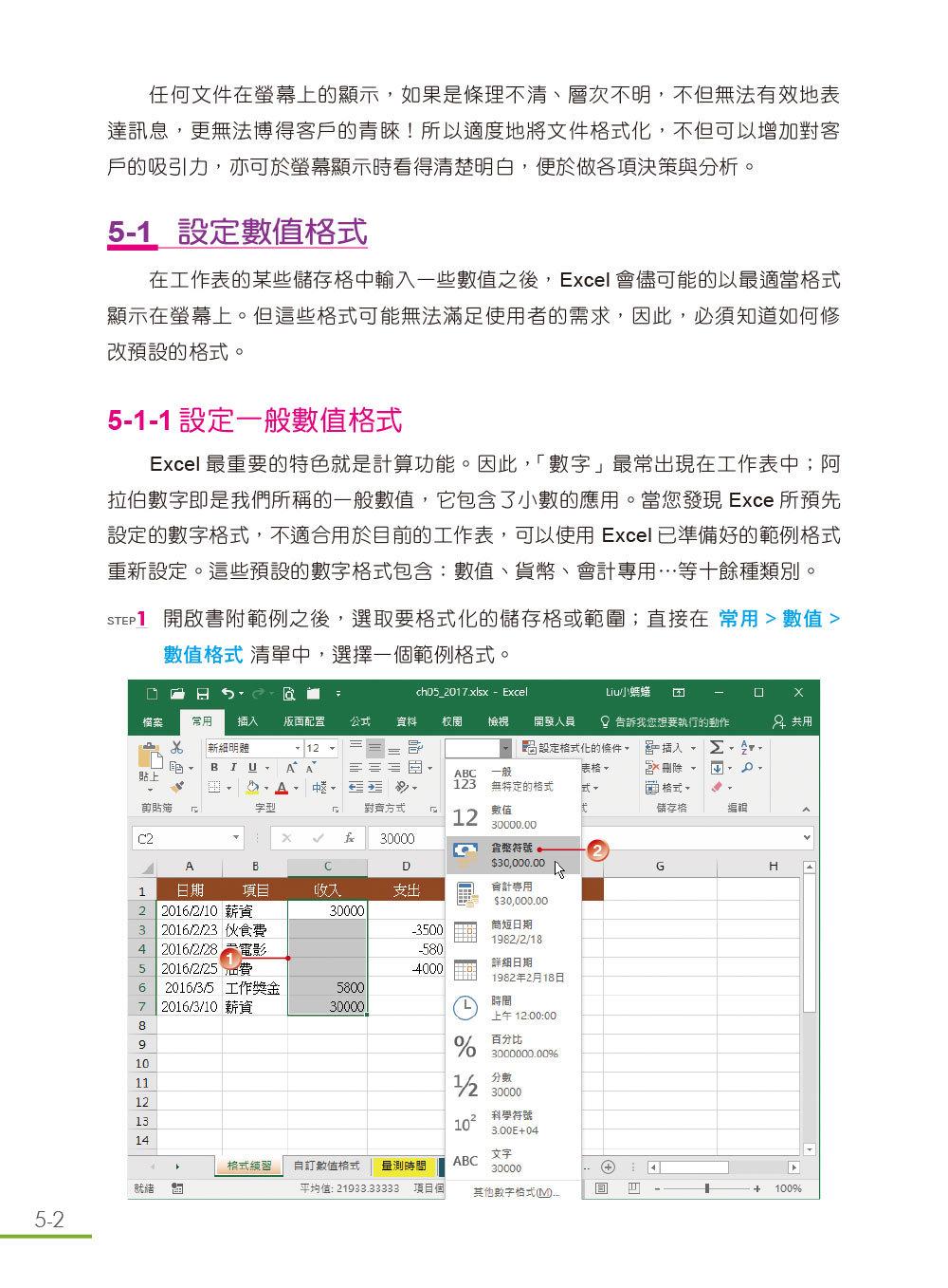 跟我學 Excel 2016 從新手到精通快速提升工作效率 (適用Excel 2016、2013)-preview-1