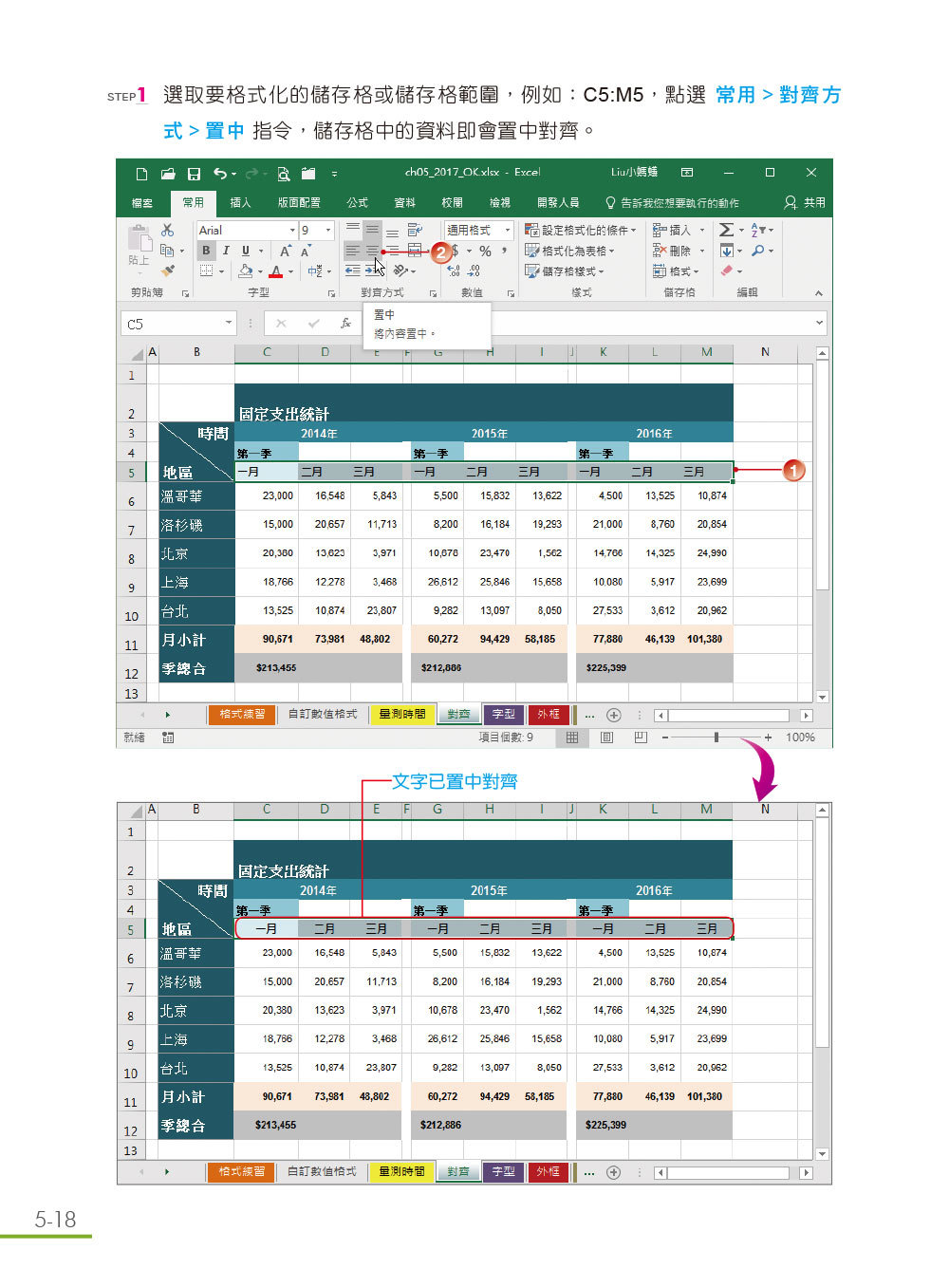 跟我學 Excel 2016 從新手到精通快速提升工作效率 (適用Excel 2016、2013)-preview-4