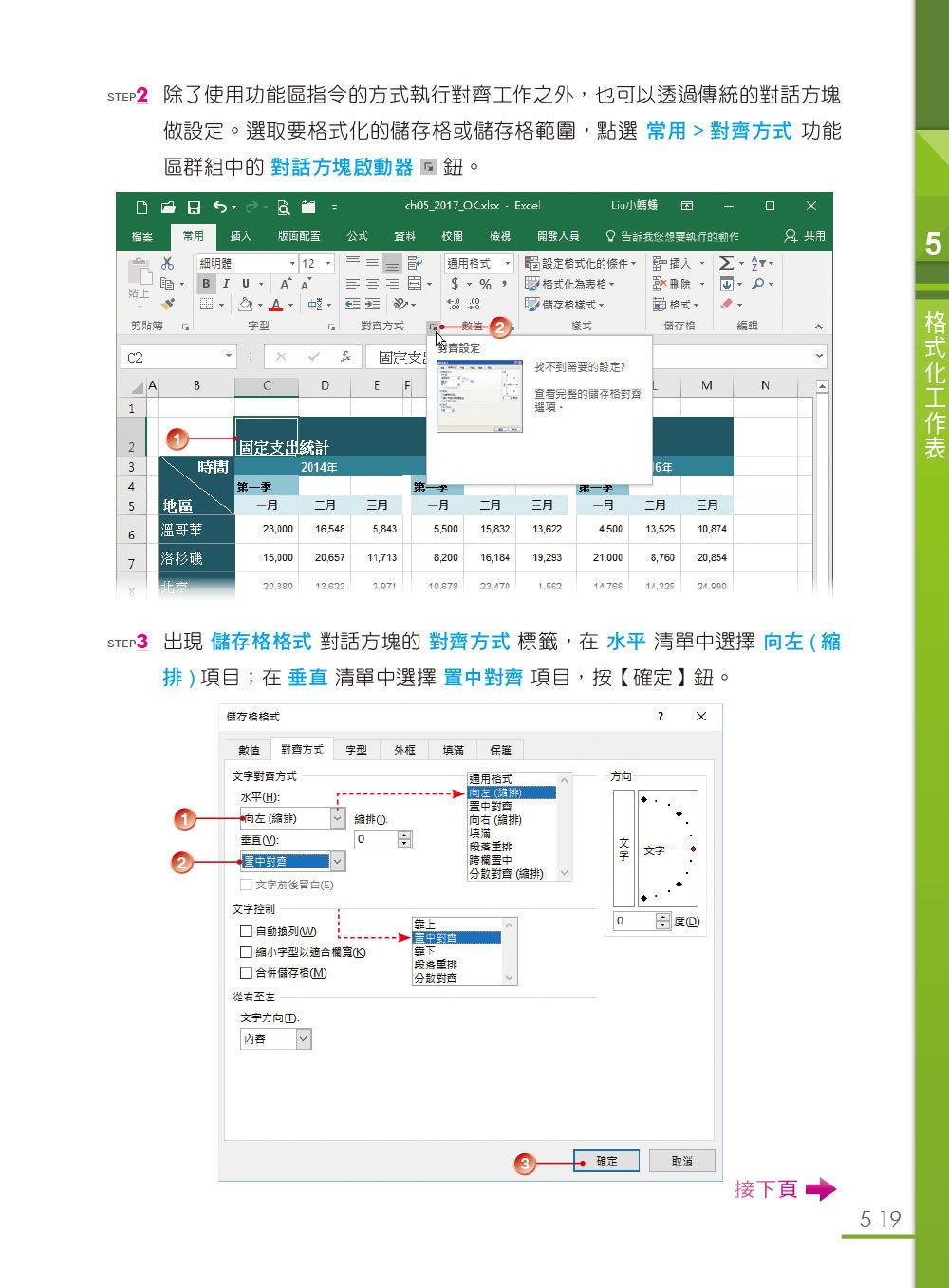 跟我學 Excel 2016 從新手到精通快速提升工作效率 (適用Excel 2016、2013)-preview-5