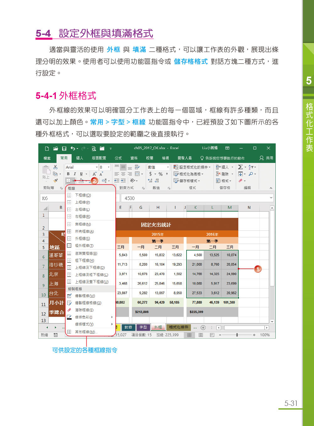 跟我學 Excel 2016 從新手到精通快速提升工作效率 (適用Excel 2016、2013)-preview-6