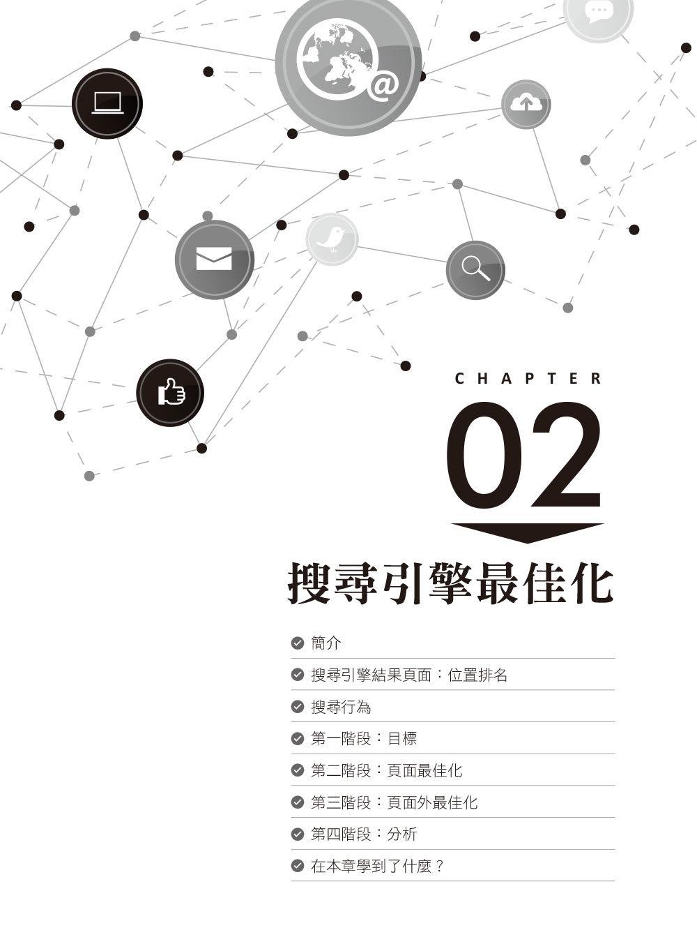 數位行銷的10堂課|SEO x 廣告 x 社群媒體 x facebook洞察報告 x Google Analytics-preview-1