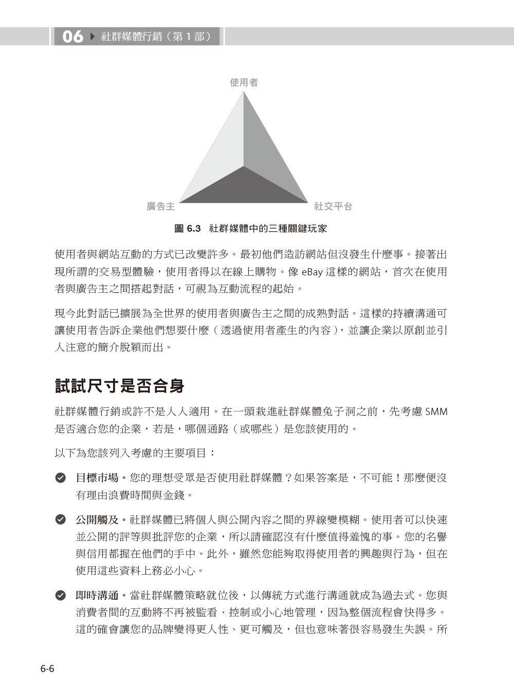 數位行銷的10堂課|SEO x 廣告 x 社群媒體 x facebook洞察報告 x Google Analytics-preview-5
