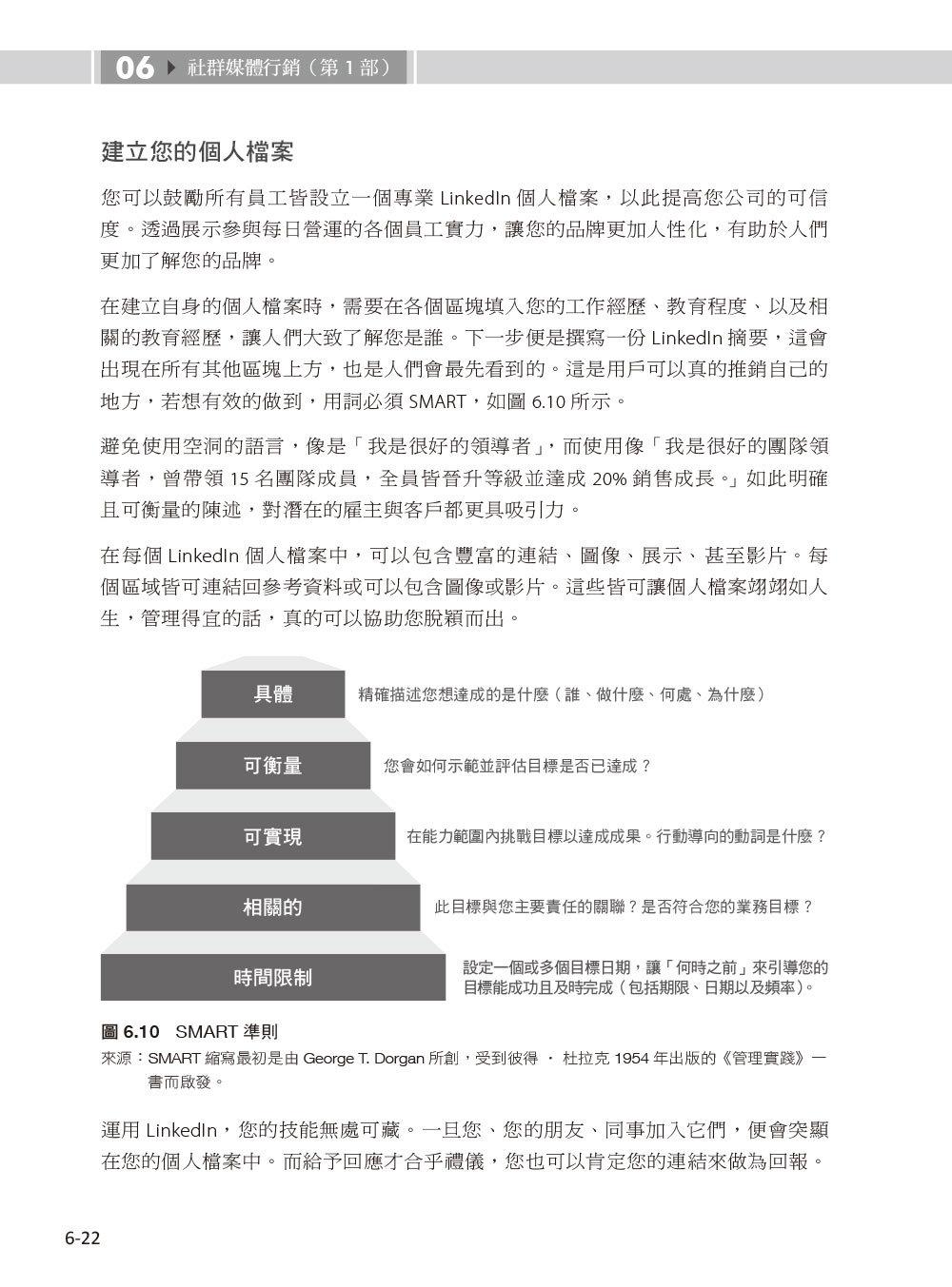 數位行銷的10堂課|SEO x 廣告 x 社群媒體 x facebook洞察報告 x Google Analytics-preview-6