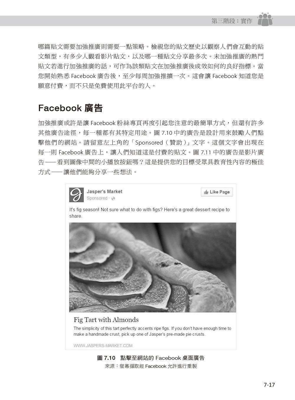數位行銷的10堂課|SEO x 廣告 x 社群媒體 x facebook洞察報告 x Google Analytics-preview-8
